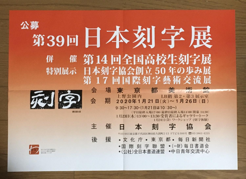 日本最大の刻字の公募展開催 1000点にも及ぶ刻字作品が並びます!!